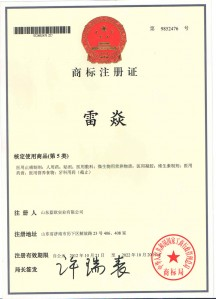 雷焱商标注册证